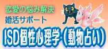 2014年9月20日(土)より、いまたかひつじ先生の婚活サポートが開始いたします