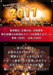 12/31(土)2017年カウントダウンパーティー開催