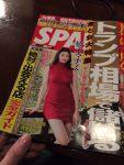 週刊SPA!に紹介されました