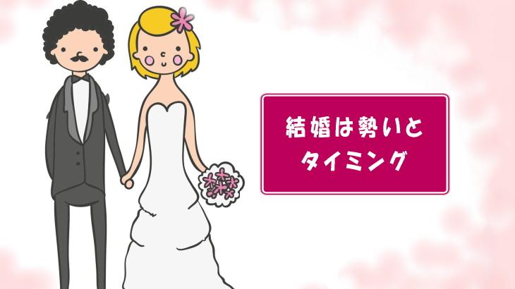 「いい男捕まえました♬(笑)」- 新婚さんのおノロケ(*^^*)