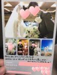 結婚報告ー★出会うべき運命の人★