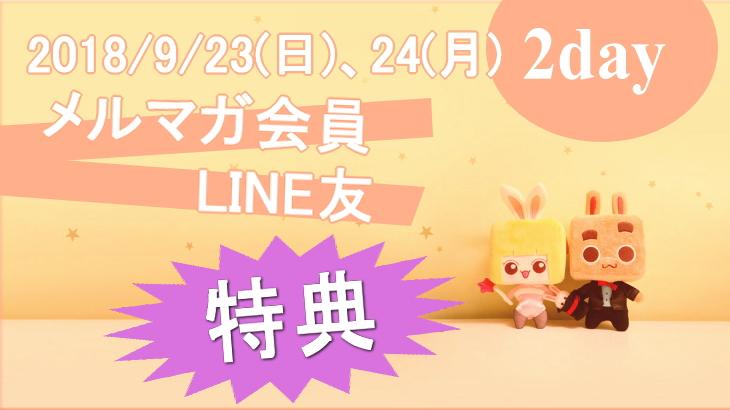 9/23(日),24(月)二日間LINE友追加orメルマガ登録の会員特典