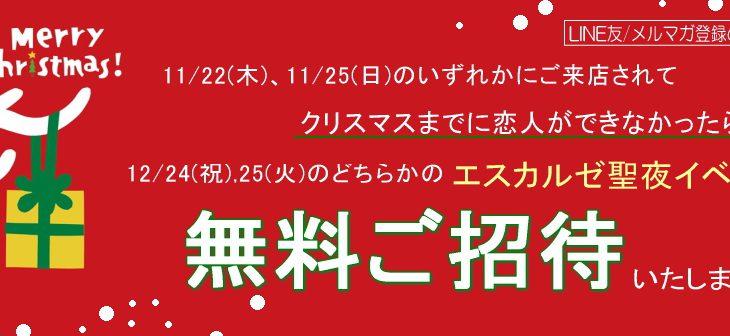 【会員特典】クリスマス一か月前婚活応援キャンペーン