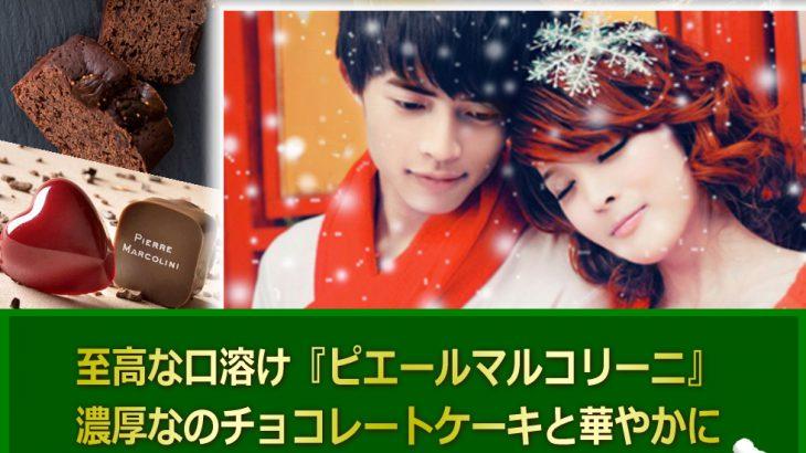 12/24,12/25『二人の出会いは平成最後のXmasで』大型パーティー