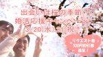 「出会いは桜の季節」婚活応援キャンペーン