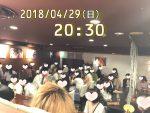 2018年4月29日(日)連日営業開始すぐに満席