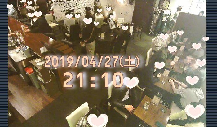 2019年4月27日恋人探し真剣~大型連休本格スタート