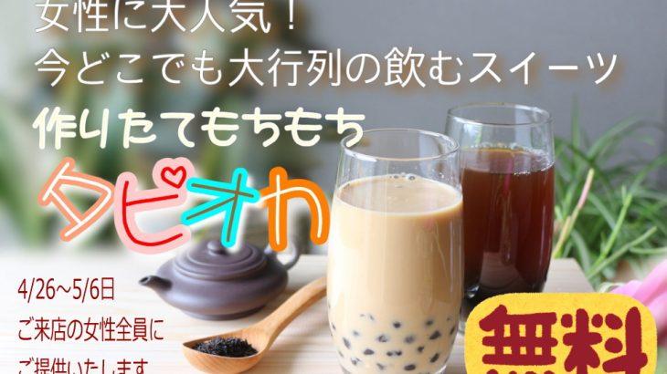 2019年GW特別キャンペーン★割引&美味しいスイーツ♪