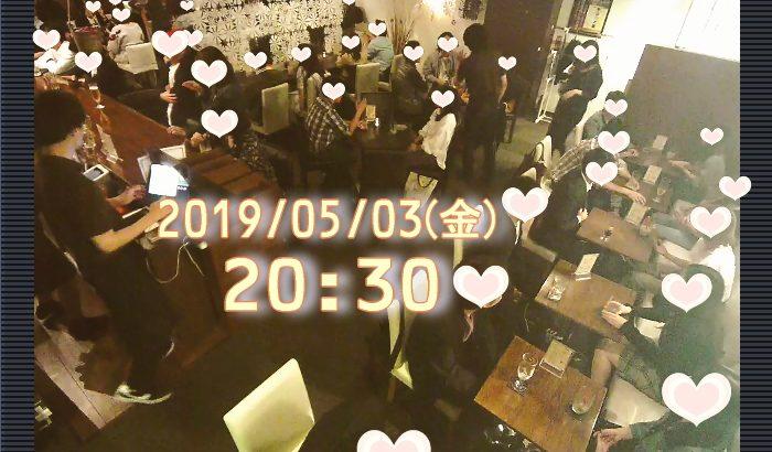 2019年5月3日(金)イケメン大集合のお蔭で★超超超満席