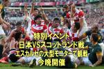 ラグビーワールドカップ日本代表戦をみんなで観戦して応援特別イベント