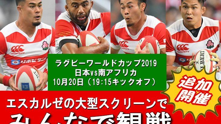 10月20日ラグビー日本vs南ア大型スクリーンで観戦&割引券付き