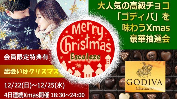 12月22日~25日クリスマス特典付き☆婚活in横浜エスカルゼ