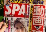 エスカルゼは週刊SPA!に掲載されました