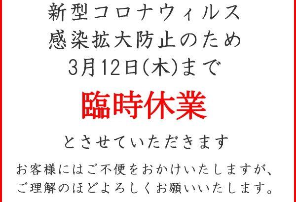 新型コロナウィルス感染拡大防止のため3月12日(木)まで臨時休業のお知らせ
