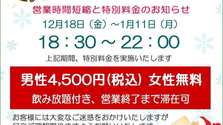 12/18(金)~1/11(月)営業時間短縮と特別料金のお知らせ